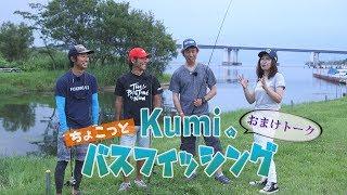 【Kumiのちょこっとバスフィッシング】びわ湖夏のバス釣り攻略法~おまけトーク~
