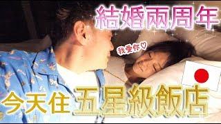 【驚喜】結婚兩周年我沒有忘記帶老婆吃好的住好的【日本五星級飯店】