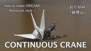 "CONTINUOUS CRANE named ""Imoseyama"" – How to Make ORIGAMI – Nonosute style –"