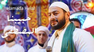 Hamada Helal - Habibna Al Mostafa (Al Maddah Series) | حمادة هلال - حبيبنا المصطفي - من مسلسل المداح تحميل MP3