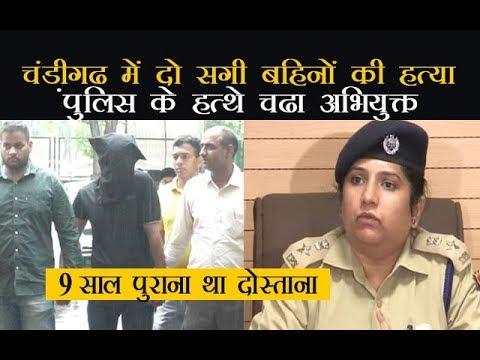 चंडीगढ में दो सगी बहिनों की हत्या,पुलिस के हत्थे चढा अभियुक्त