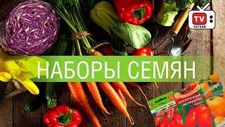 Семена овощей и цветов 🌟 Подарочные наборы для садоводов 🌟 Где купить? HITSAD.RU
