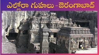 Ellora caves in telugu | Ellora tour in telugu | Aurangabad | Maharashtra
