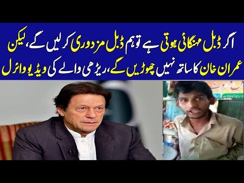 Poor Pakistani Emotional Words About PM Imran Khan
