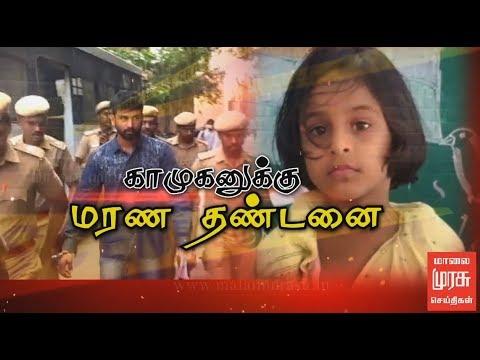சிறுமி ஹாசினி கொலை வழக்கு - தஷ்வந்த்க்கு 46 ஆண்டுகள் சிறை தண்டனையுடன் தூக்கு தண்டனை !!!
