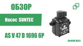 Насос SUNTEC AS V 47 D 1696 6P 0500