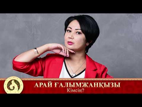Арай Ғалымжанқызы - Кімсің (аудио)