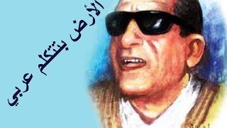 سيد مكاوي - الأرض بتتكلم عربي - معالجة صوتية تحميل MP3