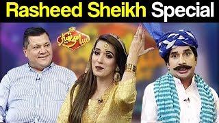 Rasheed Sheikh Special   Syasi Theater   17 October 2018   Express News