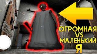 СТАЛ МАЛЕНЬКИМ ПРОТИВ ОГРОМНОЙ БАБУЛИ! - Granny