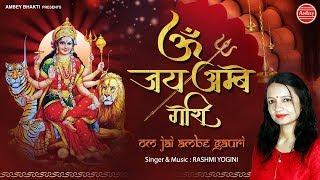 Mata Rani Aarti || जय अम्बे गौरी