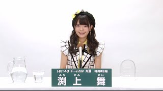 HKT48 チームKIV所属 渕上舞 (Mai Fuchigami)