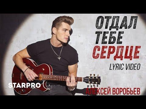 Алексей Воробьев - Отдал тебе сердце
