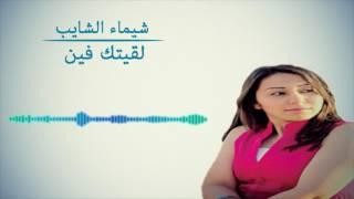 تحميل اغاني شيماء الشايب لقيتك فين Chaimae Chaib MP3