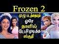 frozen 2 shruti hassan finish the dubbin