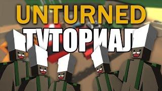 [Unturned] Туториал. Как играть с другом по сети. Как создать сервер