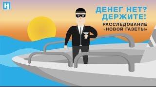 «Денег нет? Держите!». Новая газета объясняет, кто и как вывел из России 700 млрд рублей