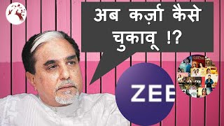 ZEEL Share LATEST NEWS | INTRADAY Trading Strategy | ZEE News | Hindi