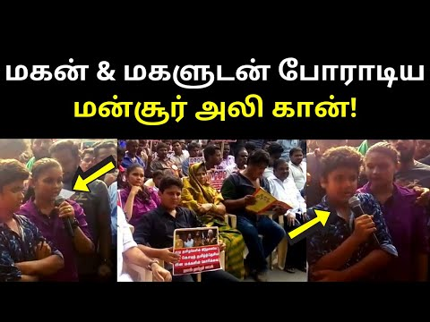 Mansoor Ali Khan Son and Daughter Protest for 7 Tamils Release | TAMIL ASURAN