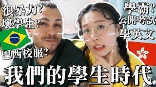書呆子 VS 壞學生? 巴西 VS 香港? 我們曾經是怎麼樣的學生? 校服很醜? 考試? 欺凌? | Lizzy Daily