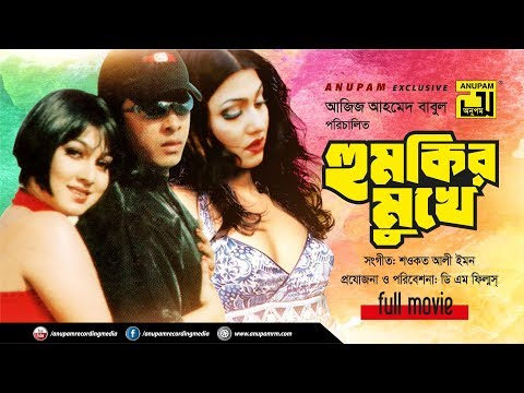 Humkir Mukhe | হুমকির মুখে | Shakib Khan & Eka | Bangla Full Movie