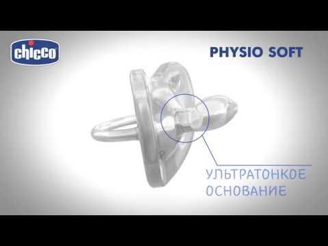 Chicco Physio Soft пустышка с 12 мес., натуральный латекс