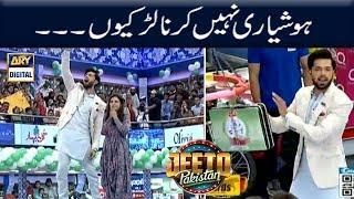 Its All Because Of Jeeto Pakistan - Fahad Mustafa
