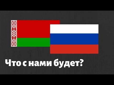 Что будет с Беларусью в случае объединения с Россией