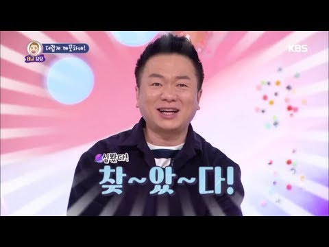 안녕하세요 - 세 번째 고민 - 더럽게 깨끗하네!.201811119