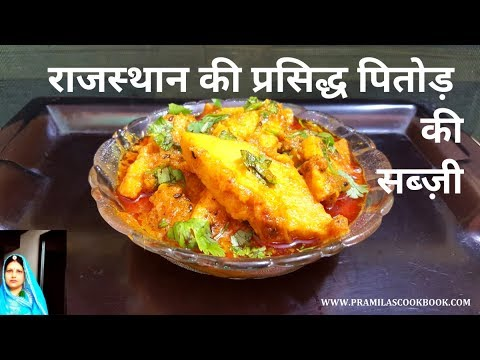 Rajasthani Pitod Ki Sabzi Recipe | राजस्थानी प्रसिद्ध पितोड की सब्जी | Traditional Rajasthani Curry