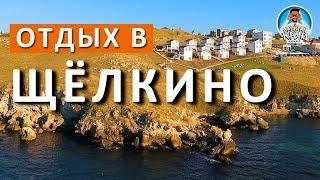 Щелкино. Крым отдых 2018. Пляжи. Villa Campari.  Вилла у моря