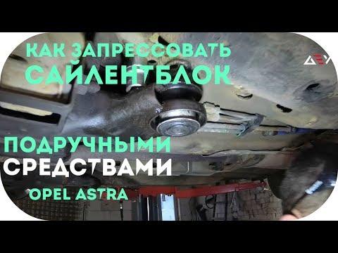 Opel Astra G Ремонт подвески / AEYTV