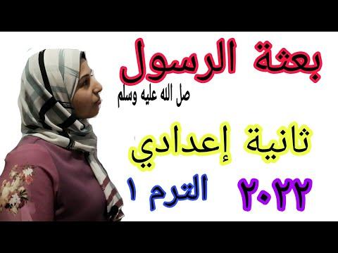 talb online طالب اون لاين بعثة الرسول (صلى الله عليه وسلم) #ثانية إعدادي الترم الأول ٢٠٢٢ نرمين عمرو