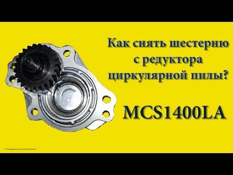 005_Как снять шестерню с редуктора циркулярной пилы MCS1400LA