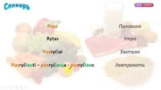 Литовский словарь. Блюда дня
