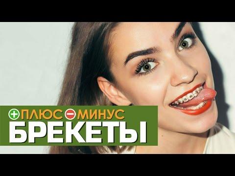 Плюсы и Минусы БРЕКЕТОВ