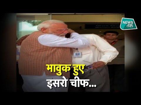 जब पीएम मोदी से गले मिलकर भावुक हुए ISRO चीफ के. सिवन। #NewsTak