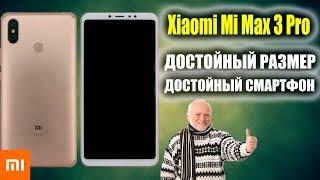 Xiaomi Mi Max 3 Pro. ДИЗАЙН И ХАРАКТЕРИСТИКИ
