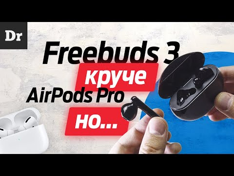 ОБЗОР FreeBuds 3: КРУЧЕ AirPods Pro