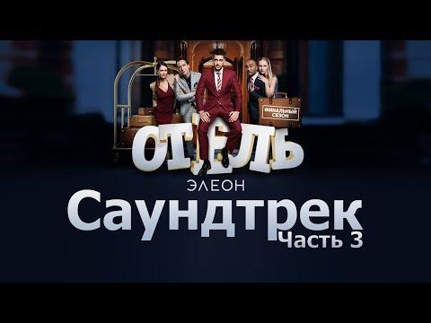 Отель Элеон Саундтрек OST   Часть 3   Сезон 3   Сериал Гранд