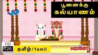 Poonaikku Poonaikku Kalyanam (Cat Marriage Song) | பூனைக்கு கல்யாணம் | Tamil Rhymes  |