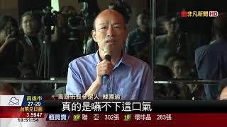 """【非凡新聞】韓國瑜宣示拚經濟 喊要讓高雄""""政治歸零"""""""