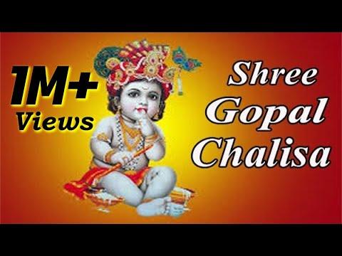 Shree Gopal Chalisa | श्री गोपाल चालीसा | Bal Krishna Ki Jai | Hindi Devotional Song
