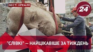 Вєсті Кремля. Слівкі — найцікавіше за тиждень