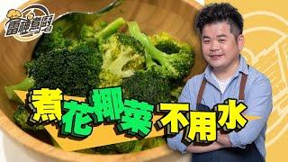 【雷神煮廚】一滴水都不用就能煮出超鮮嫩好吃花椰菜!