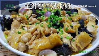 金針雲耳蒸滑雞 Steamed Chicken With Dried Lily Bud And Cloud Ear Fungus