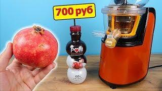 Дорогой гранатовый сок против сока из соковыжималки! alex boyko