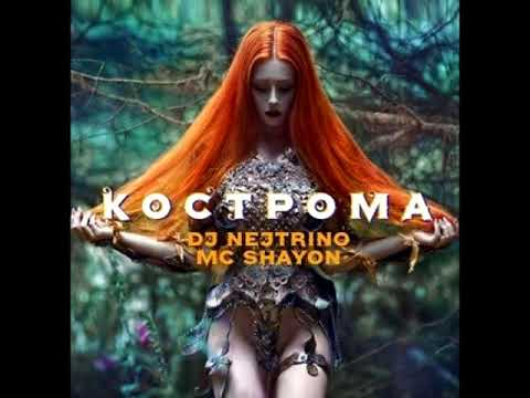 DJ Nejtrino & MC Shayon - Кострома (Vocal Version)