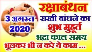 Raksha Bandhan 2020 Date Time | Rakhi Rakshabandhan 2020 me Kab Hai | रक्षाबंधन 2020 भद्रा काल समय