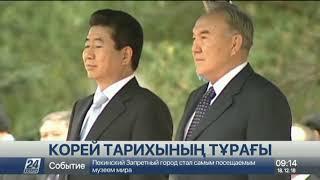 Оңтүстік Корея Қазақстанға «Архив-2025» бағдарламасын жүзеге асыруға көмектеседі